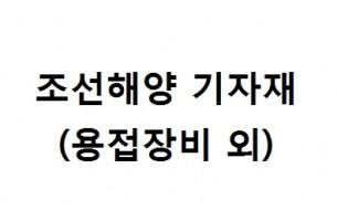 조선해양 기자재